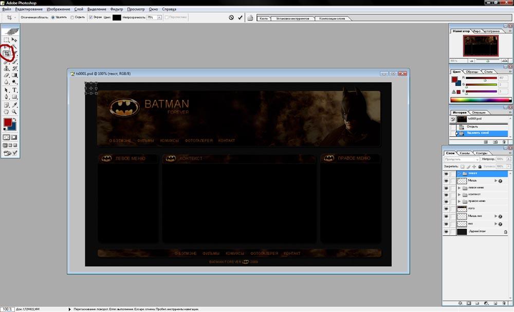 Как сделать шаблон для сайта в фотошо java как сделать всплывающую подсказку на сайте